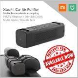 ปัตตานี [พร้อมจัดส่งทันที] Xiaomi Car Air Purifier เครื่องฟอกอากาศในรถยนต์