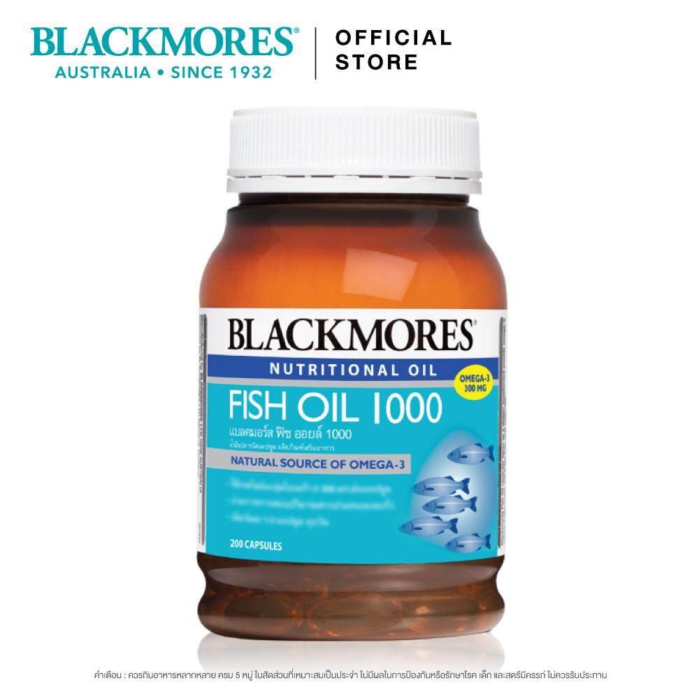 ประจวบคีรีขันธ์ Blackmores ผลิตภัณฑ์เสริมอาหาร Fish oil 1000 mg. (200เม็ด)