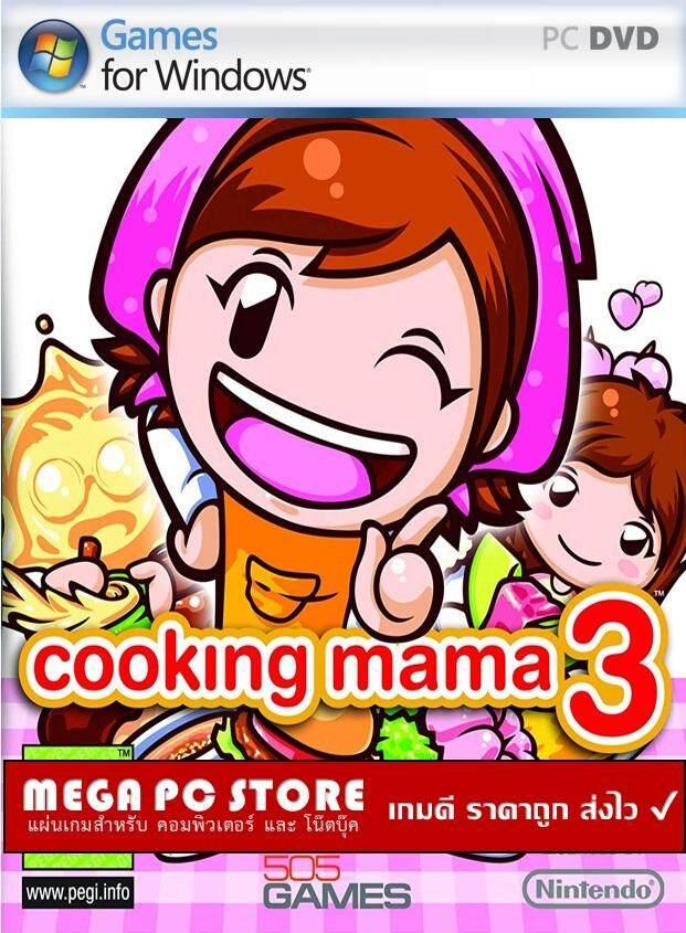 แผ่นเกมส์ Cooking mama 3 ...