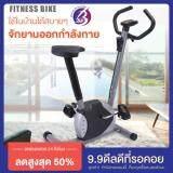 สอนใช้งาน BBD จักรยานออกกำลังกาย Exercise Bike จักรยานบริหาร Fitness จักรยานปั่นในบ้าน