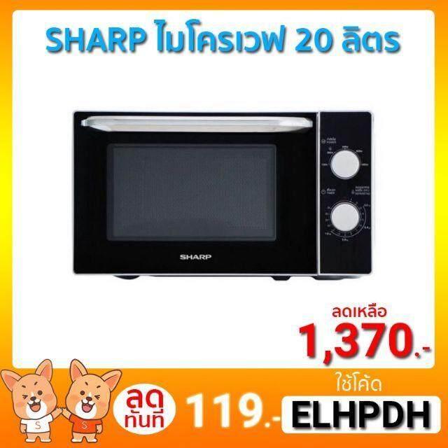 ของแท้ มาใหม่ !  Deehappyshop  SHARP ไมโครเวฟ (20 ลิตร) รุ่น R-2200F-S