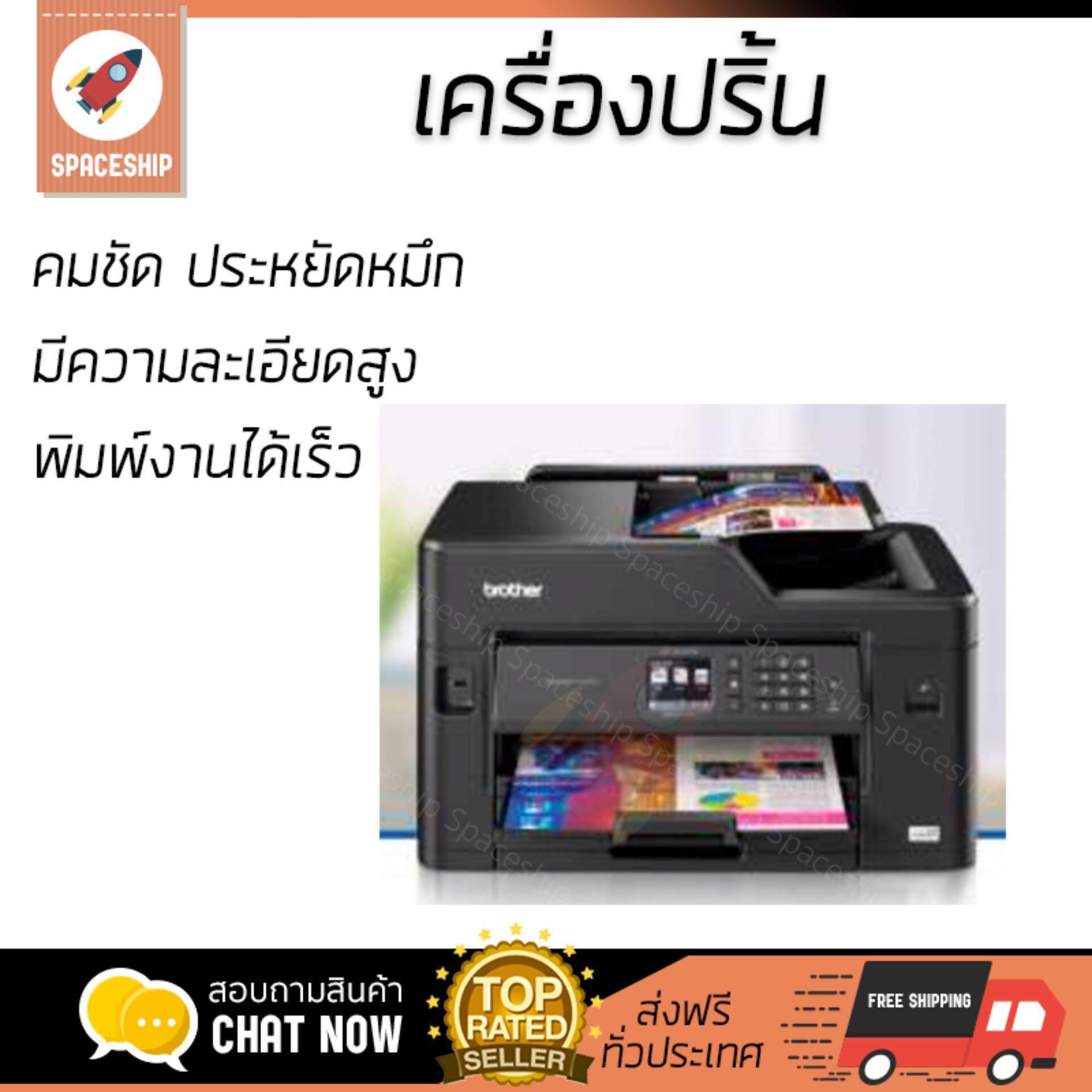 โปรโมชัน เครื่องพิมพ์           BROTHER มัลติฟังก์ชั่น ปริ้นเตอร์ อิงค์เจ็ท 6 in 1 รุ่น MFC-J2330DW             ความละเอียดสูง คมชัด ประหยัดหมึก เครื่องปริ้น เครื่องปริ้นท์ All in one Printer รับประก