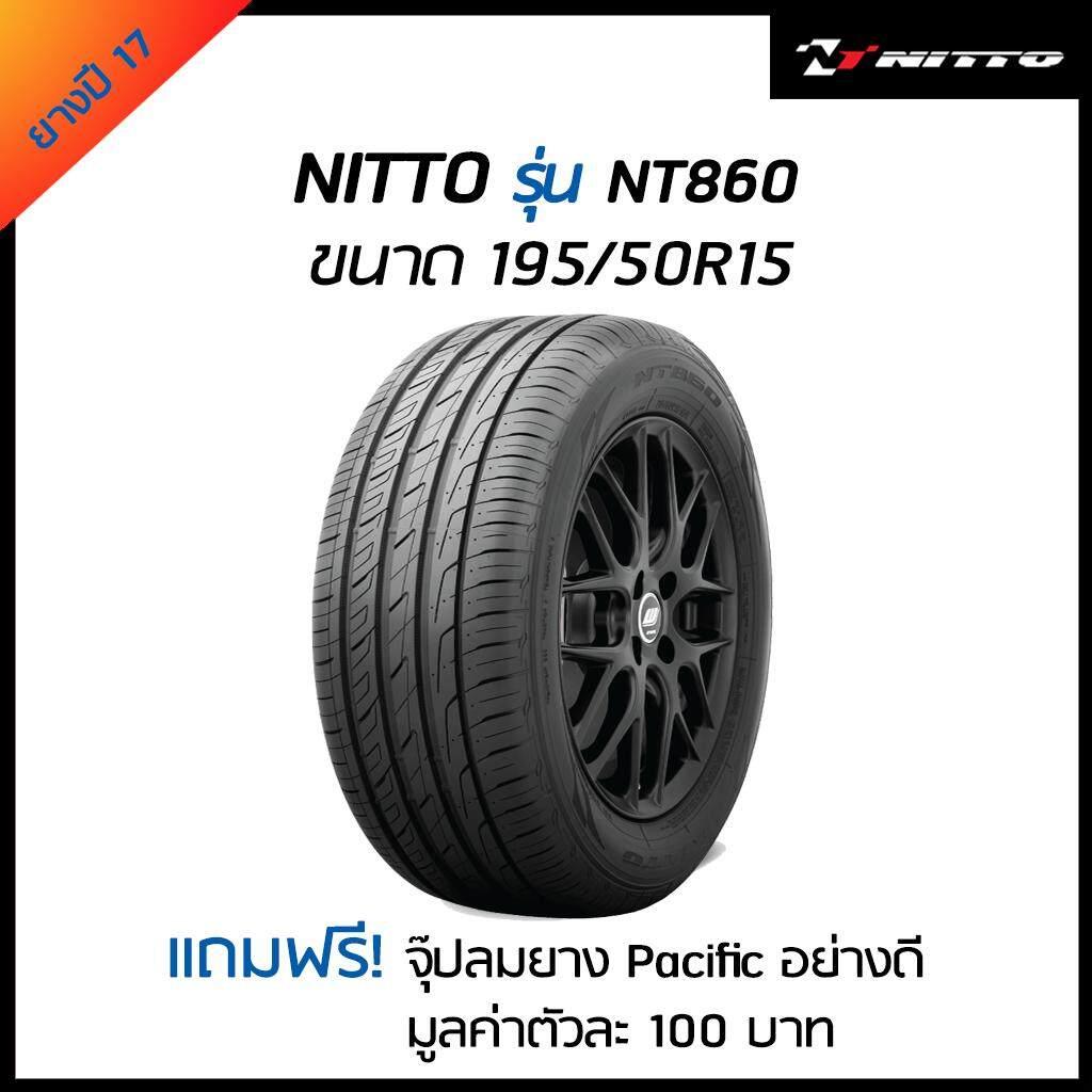 สงขลา ยางรถยนต์ นิตโตะ Nitto รุ่น NT860 ขนาด 195/50R15 ราคาพิเศษ ปี17 ฟรี จุ๊ปลมอย่างดี