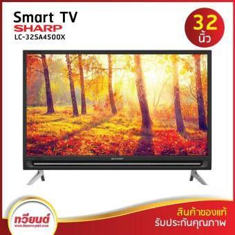 SHARP SMART TV 32 นิ้ว รุ่น LC-32SA4500X มีสินค้าพร้อมจัดส่ง