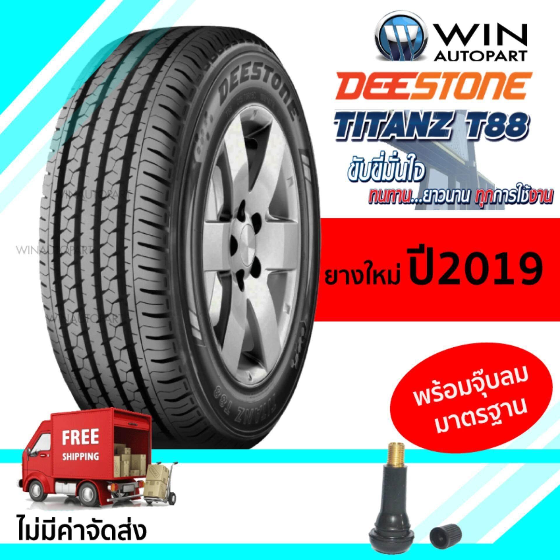 เก็บเงินปลายทางได้ 205/70R15 รุ่น TITANZ T88 ยี่ห้อ DEESTONE ยางรถยนต์ ยางรถกระบะ ขอบ 15 ยางปี 2019