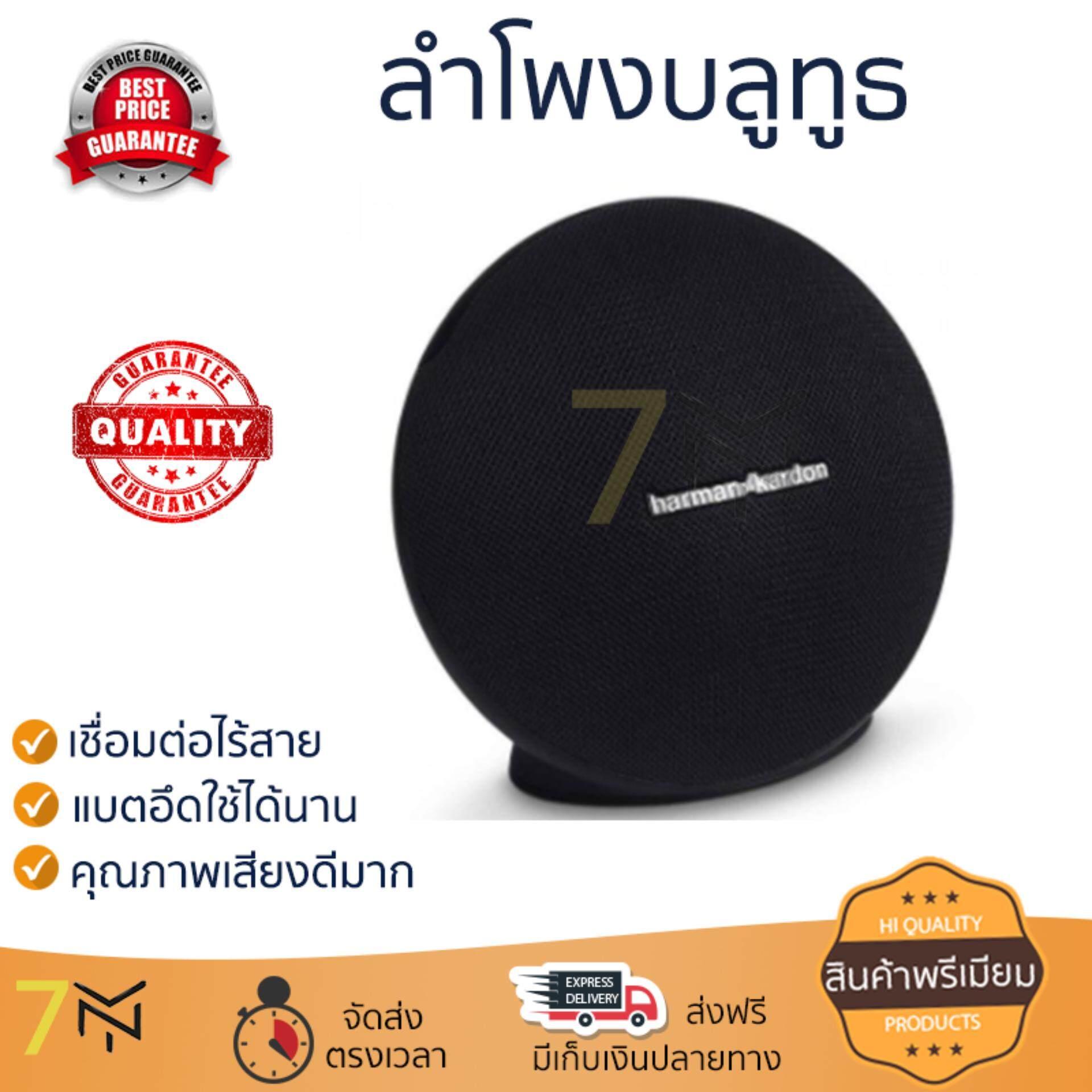 การใช้งาน  เชียงใหม่ จัดส่งฟรี ลำโพงบลูทูธ  Harman Kardon Bluetooth Speaker 2.1 Onyx Mini Black เสียงใส คุณภาพเกินตัว Wireless Bluetooth Speaker รับประกัน 1 ปี
