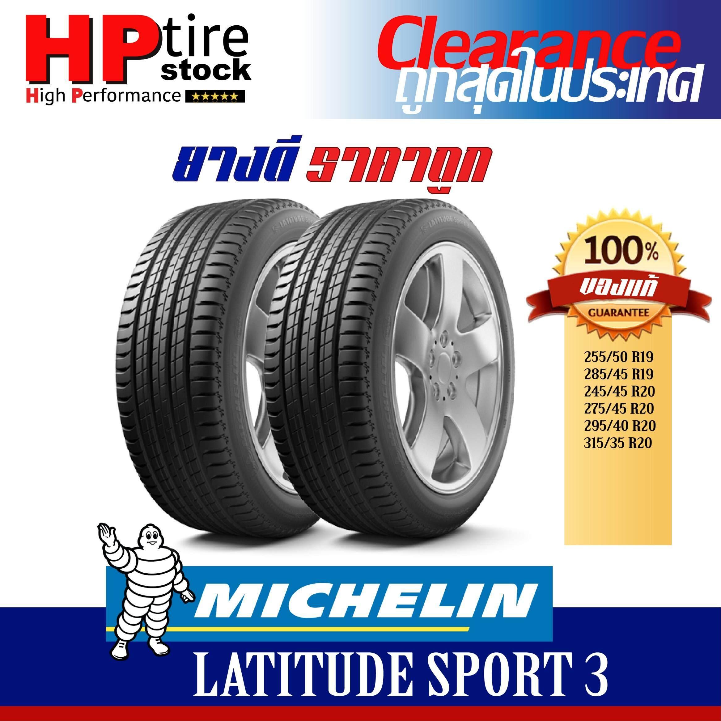 ประกันภัย รถยนต์ ชั้น 3 ราคา ถูก นครนายก Michelin Latitude Sport 3 มีหลายไซส์ 245/45R20  ยางรถยนต์ ยางมิชลิน นำเข้า ของแท้ ถูกกว่าราคาตลาด ยางถูก
