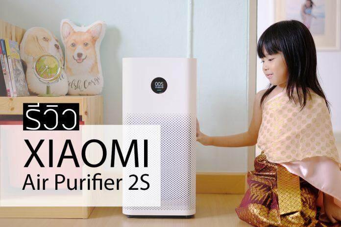 เพชรบูรณ์ เครื่องฟอกอากาศ Xiaomi Mi Air Purifier 2s (มีไส้กรองในตัว) กรองอากาศ ฟอกอากาศ