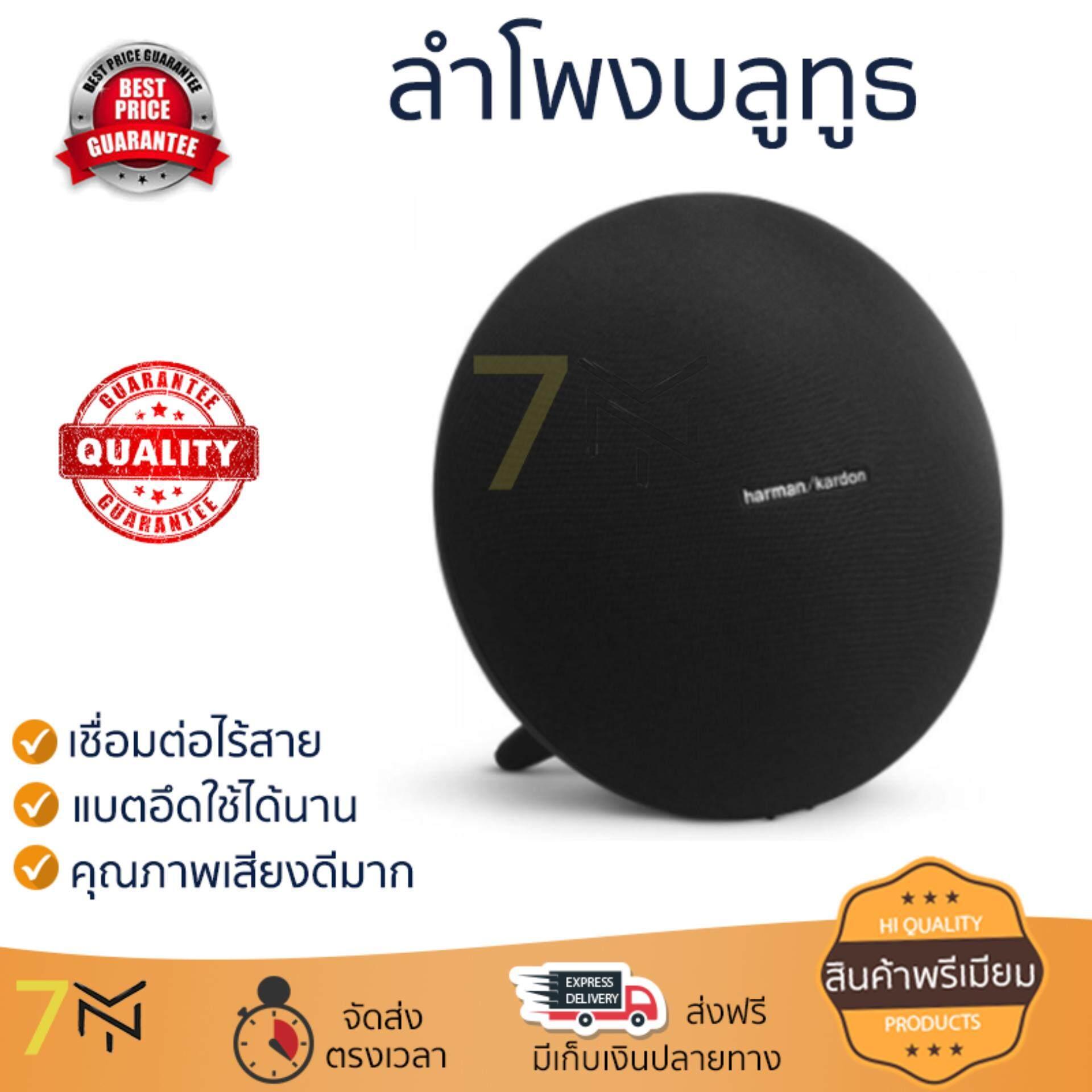 ยี่ห้อไหนดี  กำแพงเพชร จัดส่งฟรี ลำโพงบลูทูธ  Harman Kardon Bluetooth Speaker 2.1 Onyx Studio4 Black เสียงใส คุณภาพเกินตัว Wireless Bluetooth Speaker รับประกัน 1 ปี