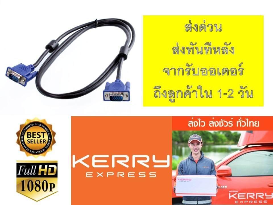 ลดสุดๆ S.G. VIEW/ส่งด่วนkerry/สายต่อจอ VGA Monitor สายต่อจอคอมพิวเตอร์ VGA MaleTo Male 15pin 1.5M /สาย VGA หัวฟ้า (RGB Cable) ยาว 1.5 เมตร 15pin ผู้-เมีย (Male TO FeMale) สำหรับ projector  LCD monitor