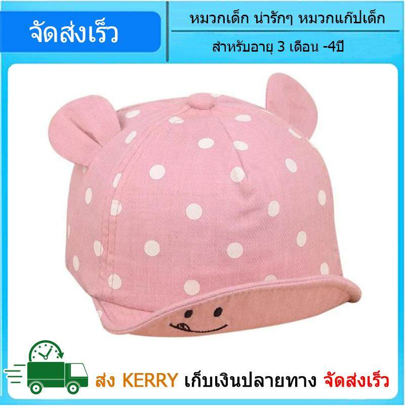 ขายดีมาก! หมวกเด็ก หมวกแก๊ปเด็ก หมวกเด็กอ่อน หมวกเด็กทารก หมวกเด็กแฟชั่น หมวกเบสบอล ลายจุด สีชมพู Baby Hat สําหรับเด็กอายุประมาณ 3 เดือน-4 ปี หรือเด็กรอบศีรษะประมาณไม่เกิน 54 ซม.(ส่งเร็ว KERRY)