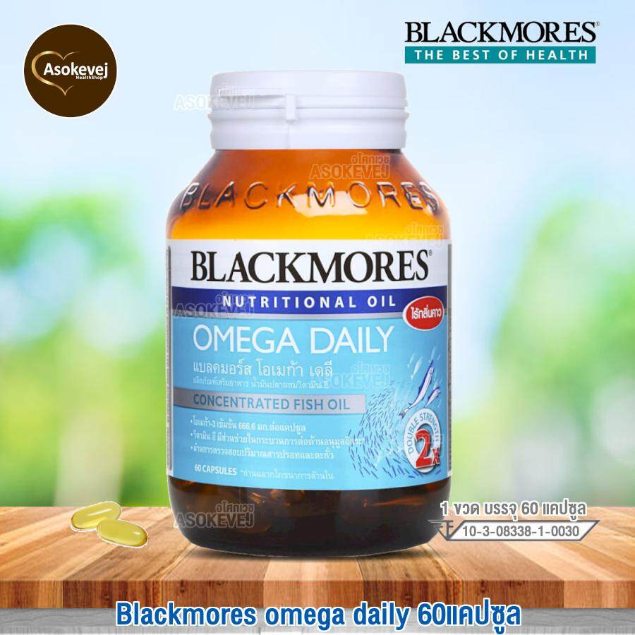 ยี่ห้อนี้ดีไหม  อุดรธานี Blackmores omega daily 60แคปซูล แบลคมอร์ส โอเมก้า เดลี