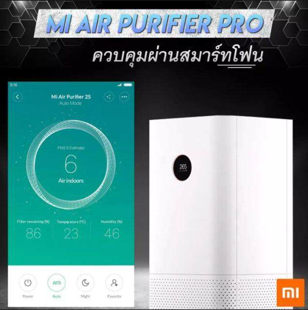 ยี่ห้อนี้ดีไหม  สมุทรสาคร เครื่องกรองอากาศ พร้อมจัดส่ง Original New Xiaomi Mi Air Purifier Pro (มีไส้กรองในตัว) เครื่องฟอกอากาศ ช่วยฟอกอากาศ ดักจับสารก่อภูมิแพ้ และขจัดกลิ่นไม่พึงประสงค์