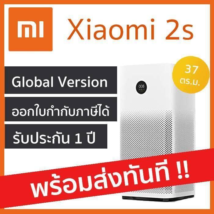 ยี่ห้อไหนดี  ยโสธร เครื่องฟอกอากาศ Xiaomi Mi Air Purifier 2S (Global Version)