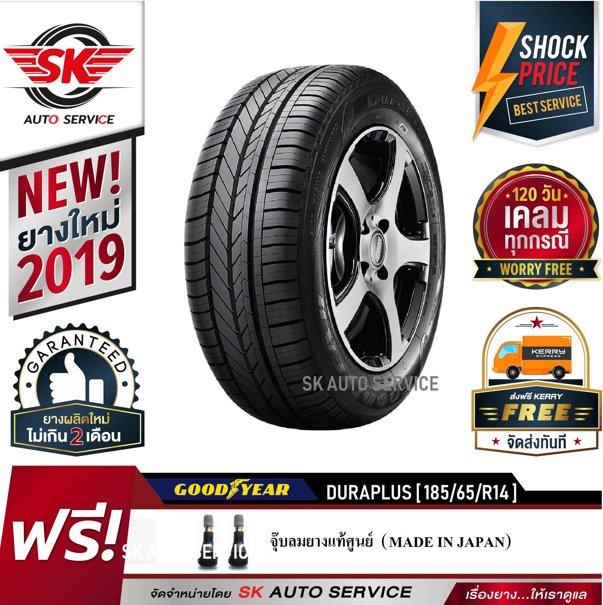 ราชบุรี ยางรถยนต์ GOODYEAR 185/65R14 (ล้อขอบ14) รุ่น DURAPLUS 2 เส้น (ล๊อตใหม่ ปี2019)