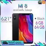 สอนใช้งาน  เพชรบุรี Xiaomi Mi 8 6/64GB [Global Version] [รับประกัน 1 ปี] แถมฟรีฟิล์มกระจกและเคสใส