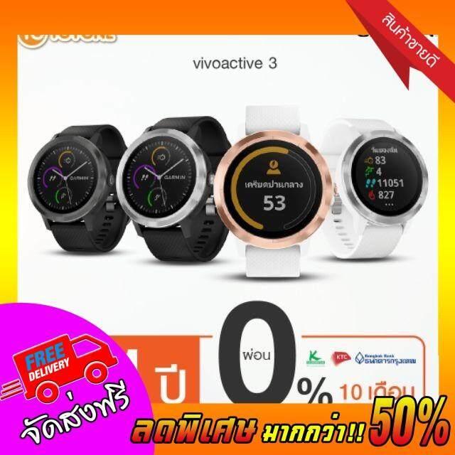 ยี่ห้อไหนดี  ภูเก็ต สินค้าขายดีมาแรง GARMIN Smart Watch Vivoactive 3 ส มา ร์ ท วอ ท ช์ smart watch smartwatch smartwatches นาฬิกา อัจฉริยะ โปรโมชั่น ราคาถูก
