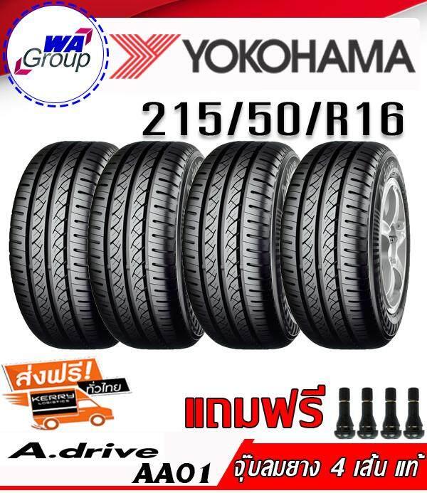ประกันภัย รถยนต์ ชั้น 3 ราคา ถูก สุโขทัย YOKOHAMA A.DRIVE AA01 ยางรถยนต์ 215/50R16 (ขอบ16) รุ่นใหม่ 4 เส้น ปี2019