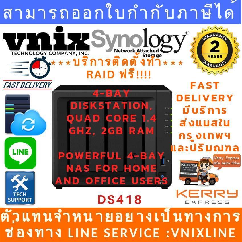 สุดยอดสินค้า!! Synology DiskStation (DS418  Without HDD.) 4-bay NAS ***บริการติดตั้งทำ*** RAID ฟรี!!!! Kerry Express จัดส่งฟรีทั่วประเทศ มั่นใจบริการหลังการขาย ให้คำปรึกษาดูแลตลอดอายุการใช้งาน  สินค้า