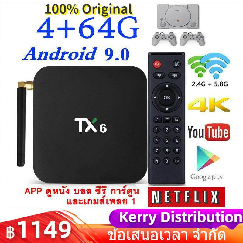 เพชรบุรี 【100% Original】TX6 (64GB ROM ) AllwinnerH6 4GBRAM 2.4+5GWIFI 4K USB3.0 Android TV Box