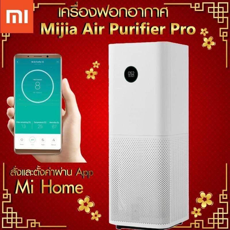 การใช้งาน  เชียงใหม่ เครื่องฟอกอากาศ Xiaomi Mi Air Purifier Pro [[รับปะกัน 1 ปี]]เครื่องฟอกอากาศในบ้าน เครื่องฟอกอากาศขนาดใหญ่รุ่นโปร Air Cleaner Health Humidifier Smart OLED จอแสดงผลอัจฉริยะ CADR 500m3/h 60m3 Smartphone APP Control 9