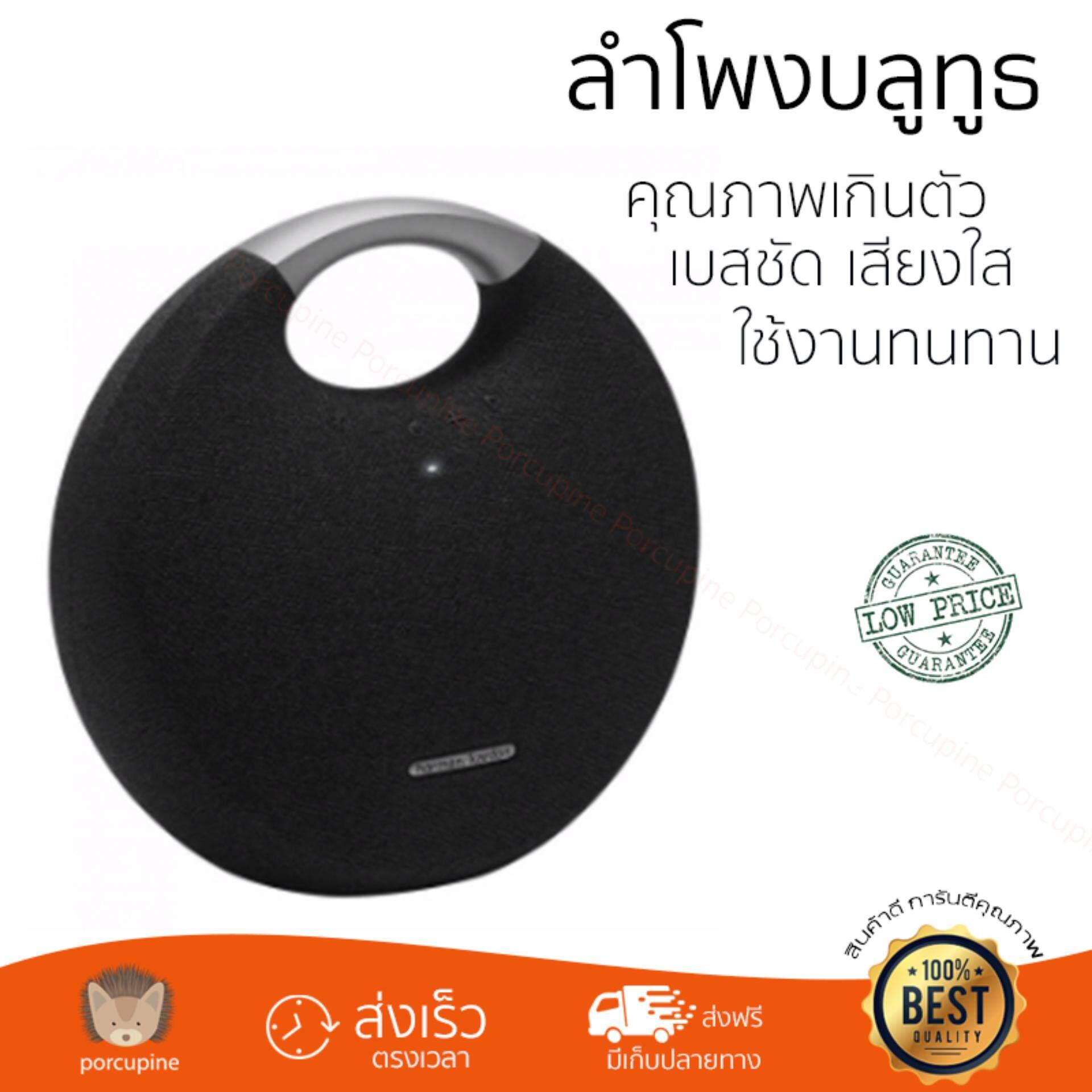 ยี่ห้อไหนดี  สกลนคร จัดส่งฟรี ลำโพงบลูทูธ  Harman Kardon Bluetooth Speaker 2.1 Onyx Studio 5 Black เสียงใส คุณภาพเกินตัว Wireless Bluetooth Speaker รับประกัน 1 ปี