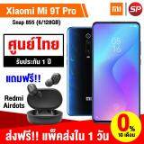สอนใช้งาน  ตาก 【กดติดตามร้านรับส่วนลดเพิ่ม 3%】【สามารถผ่อน 0% 10 เดือน】【รับประกันศูนย์ไทย 15 เดือน】【ส่งฟรี!!】Mi 9T Pro (6/128GB) แถมฟรี!! Redmi Airdots มูลค่า 999 บาท (รุ่นเดียวกับ K20 PRO) / Thaisuperphone