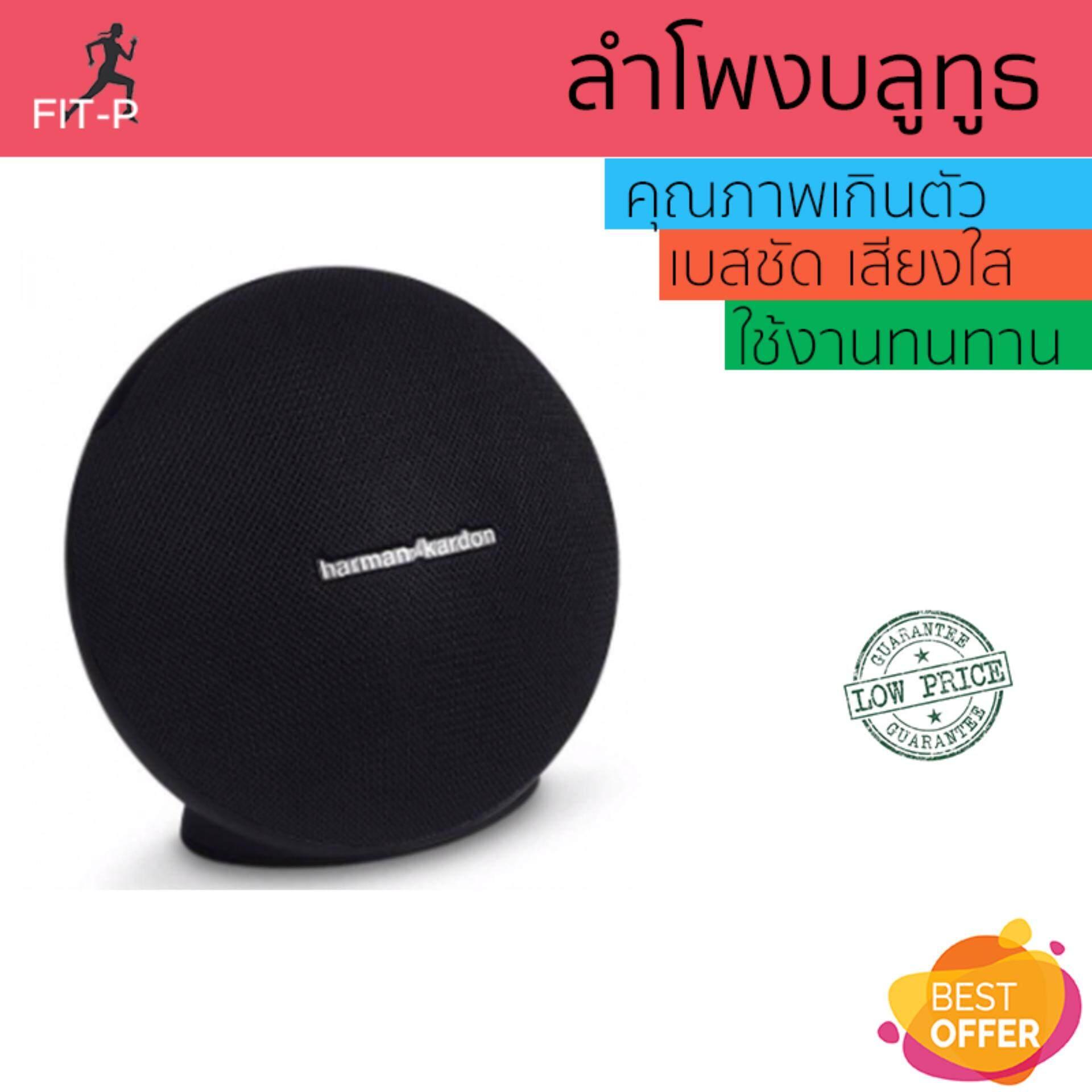 สอนใช้งาน  สมุทรสงคราม จัดส่งฟรี ลำโพงบลูทูธ  Harman Kardon Bluetooth Speaker 2.1 Onyx Mini Black เสียงใส คุณภาพเกินตัว Wireless Bluetooth Speaker รับประกัน 1 ปี