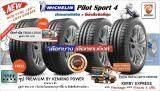 ประกันภัย รถยนต์ 2+ ลำพูน ยางรถยนต์ Michelin 235/40 R18 Pilot Sport 4 NEW!! ปี 2019 PACKAGE สำหรับ 4 เส้น (SHOCK!! PRICE) จุ๊ปใหม่สแตนเลส เกรด Premium 850 บาท