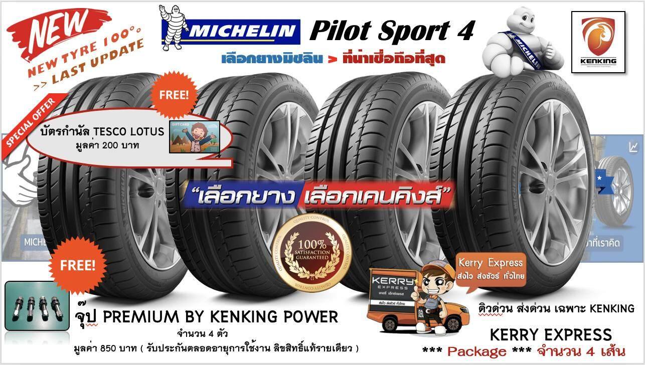 ประกันภัย รถยนต์ 2+ สกลนคร ยางรถยนต์ขอบ17 Michelin มิชลิน 215/45 R17 Pilot Sport 4 NEW!! ปี 2019 PACKAGE (สำหรับ 4 เส้น) (SHOCK!! PRICE) Best Ever การันตี !! ยางรถยนต์ ยางถูก ยางมิชลิน ยางขอบ17