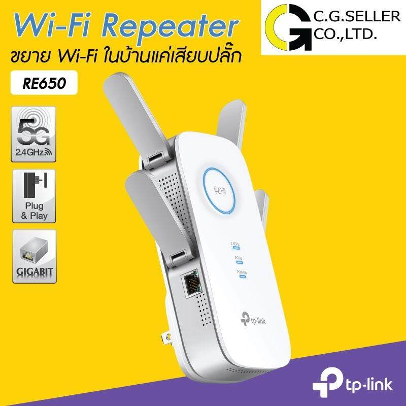 สุดยอดสินค้า!! TP-LINK RE650 รับประกันศูนย์LIFETIMEตัวขยายสัญญาณDUAL BAND ส่งKERRY AC2600 Wi-Fi Range Extender