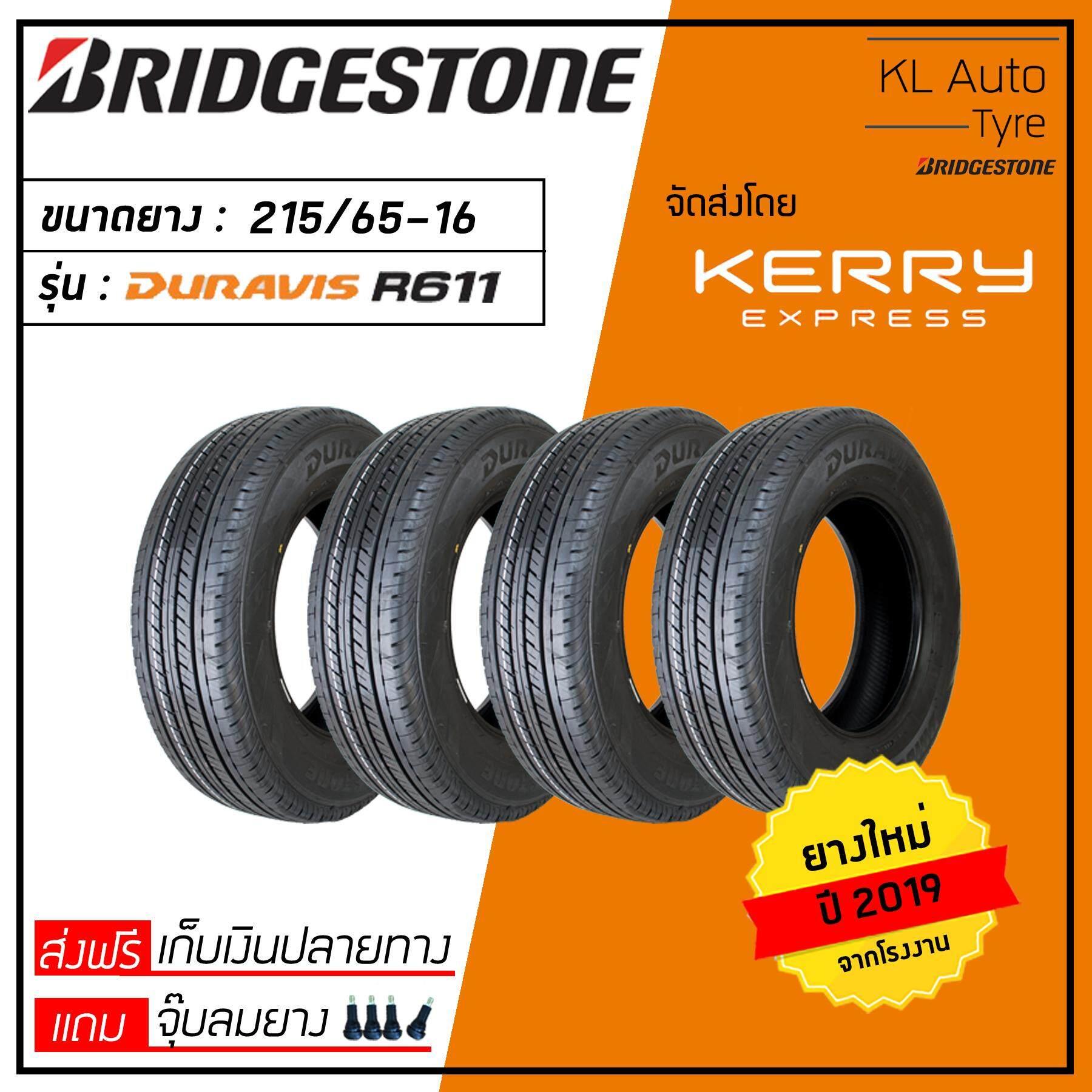 ประกันภัย รถยนต์ 3 พลัส ราคา ถูก นครราชสีมา Bridgestone 215/65-16 R611 4 เส้น ปี 19 (ฟรี จุ๊บยาง 4 ตัว มูลค่า 200 บาท)