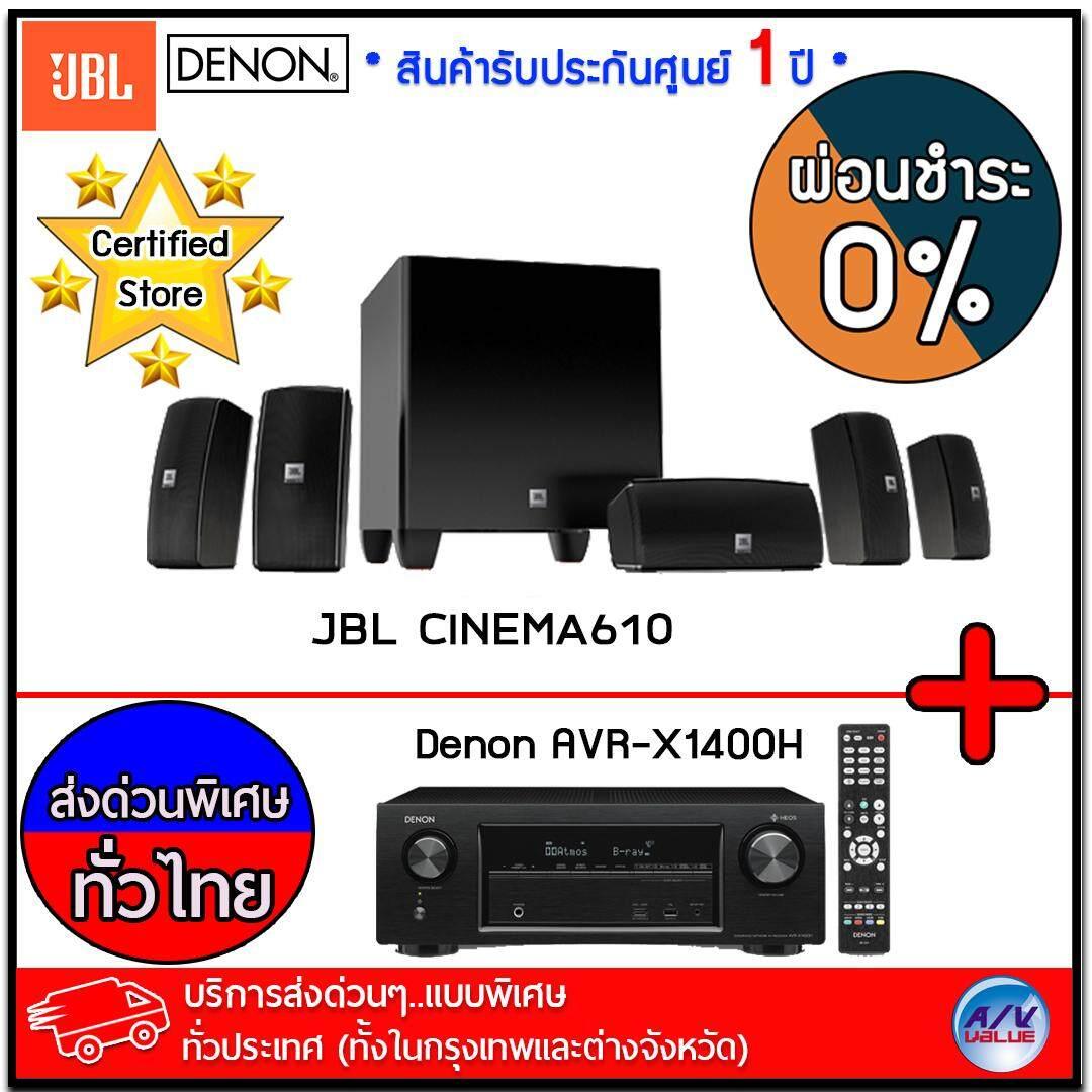 สอนใช้งาน   DENON AVR-X1400H  7.2CH AV SURROUND RECEIVER + JBL CINEMA 610  Advanced 5.1 speaker system  *** บริการส่งด่วนแบบพิเศษ!ทั่วประเทศ (ทั้งในกรุงเทพและต่างจังหวัด)*** ** ผ่อนชำระ 0% **