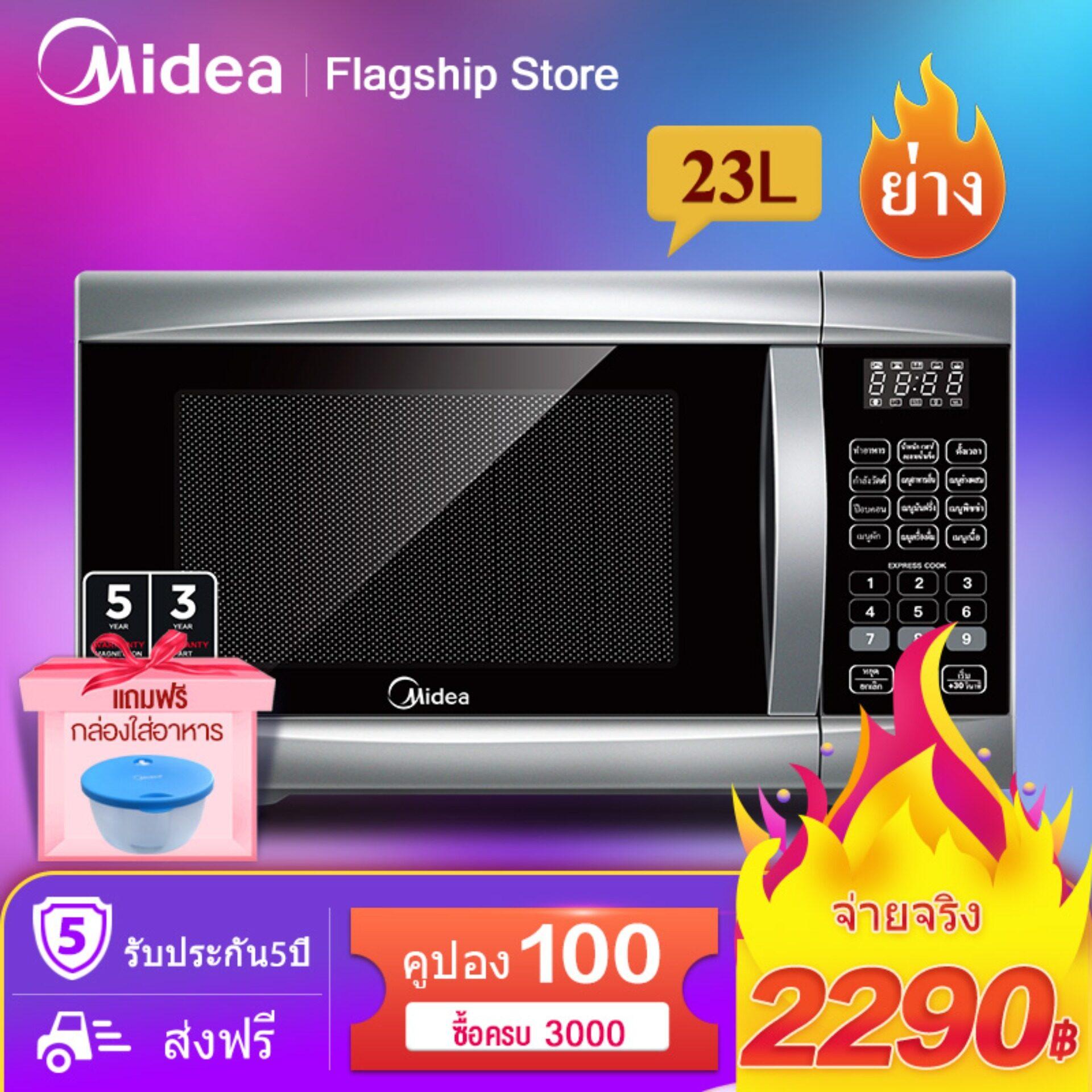 Midea Microwave Oven มีเดียไมโครเวฟ, ฟังก์ชั่นย่าง, ฟังก์ชั่น Quick Cook 30นาที, ความจุ 23 ลิตร, รุ่น MMO-237GDS (สีเทา)