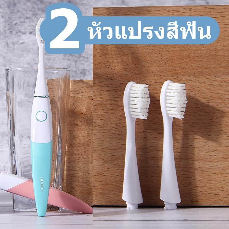 แปรงสีฟันไฟฟ้า รอยยิ้มขาวสดใสใน 1 สัปดาห์ กาฬสินธุ์ geesim G01clean electric toothbrush Dentral สีขาว จำนวน 2 ชิ้น แพ็ค แปรงสีฟันไฟฟ้า Electric toothbrush แปรงสีฟัน 360 องศา ผลิตภัณฑ์ดูแลฟัน ผลิตภัณฑ์ทำความสะอาดฟัน แปรงสีฟันคลื่นเสียงอัจฉริขภาพฟัน Electric Toothbrushes
