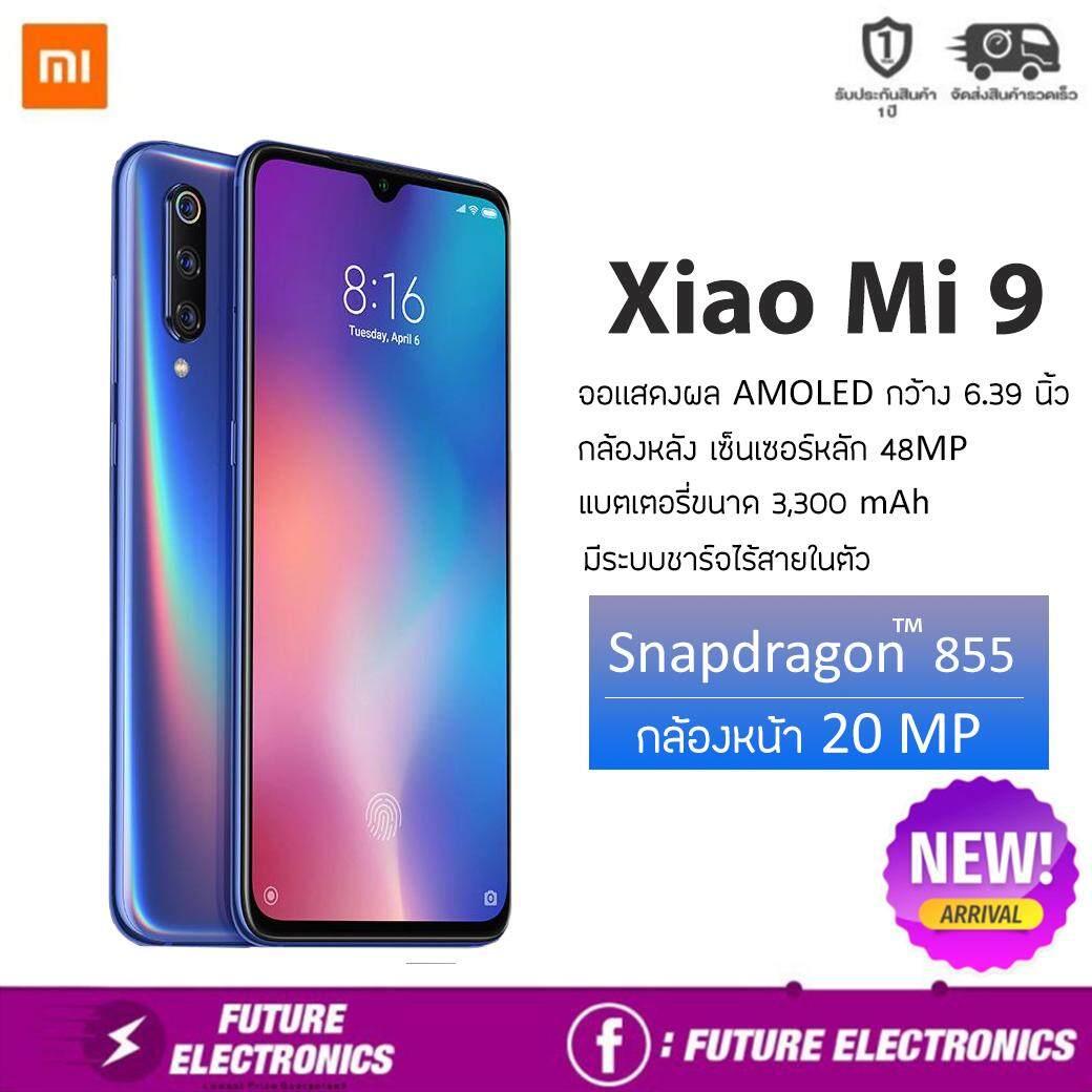 ยี่ห้อนี้ดีไหม  เพชรบุรี Xiaomi Mi 9 6GB+64GB/ 6GB+128GB