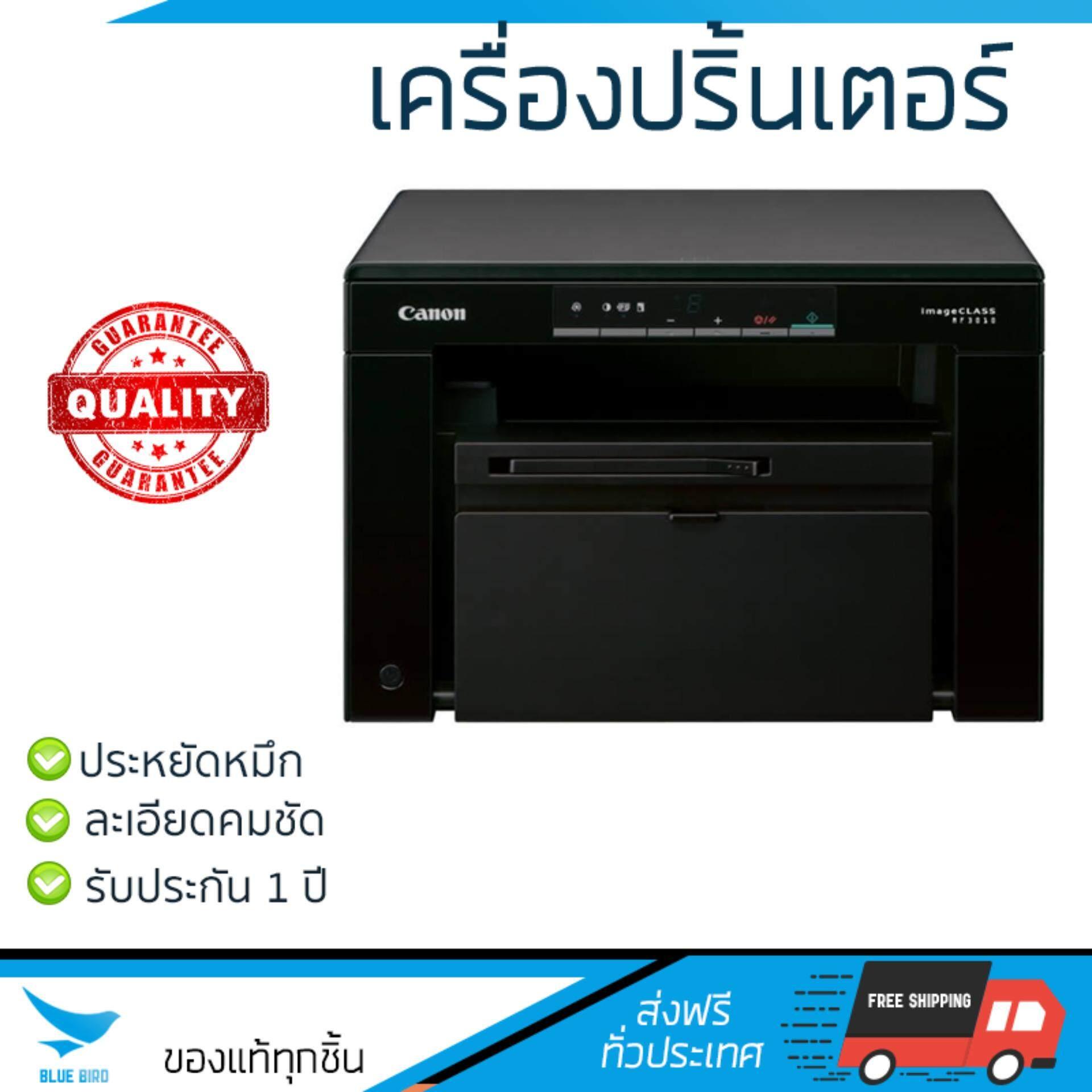 สุดยอดสินค้า!! โปรโมชัน เครื่องพิมพ์เลเซอร์           CANON ปริ้นเตอร์ Canon รุ่น MULTI LS3IN1 MF3010             ความละเอียดสูง คมชัด พิมพ์ได้รวดเร็ว เครื่องปริ้น เครื่องปริ้นท์ Laser Printer รับประก