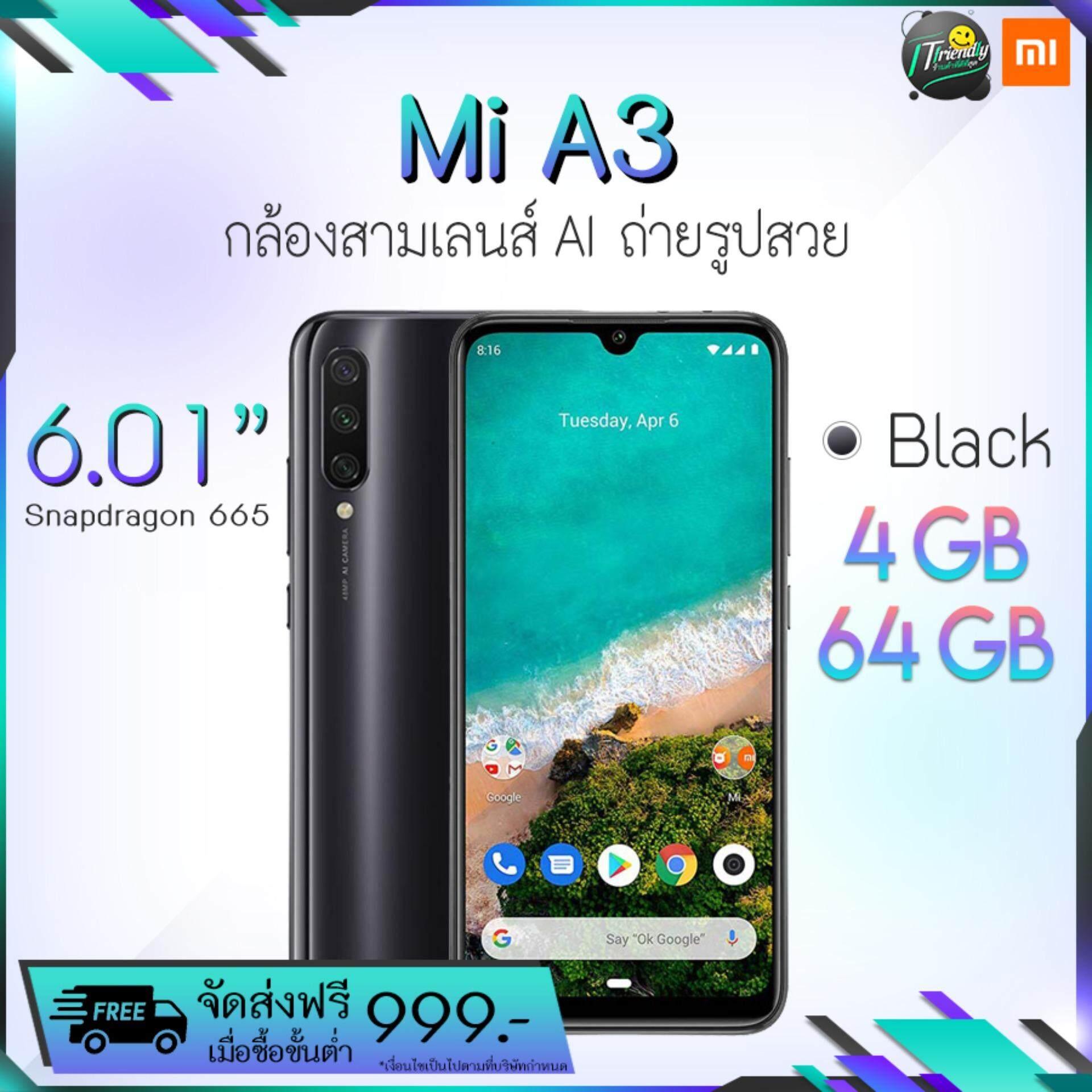 การใช้งาน  ร้อยเอ็ด Xiaomi Mi A3 Snapdragon 665 Octa Core [4/64GB] รับประกัน1 ปี