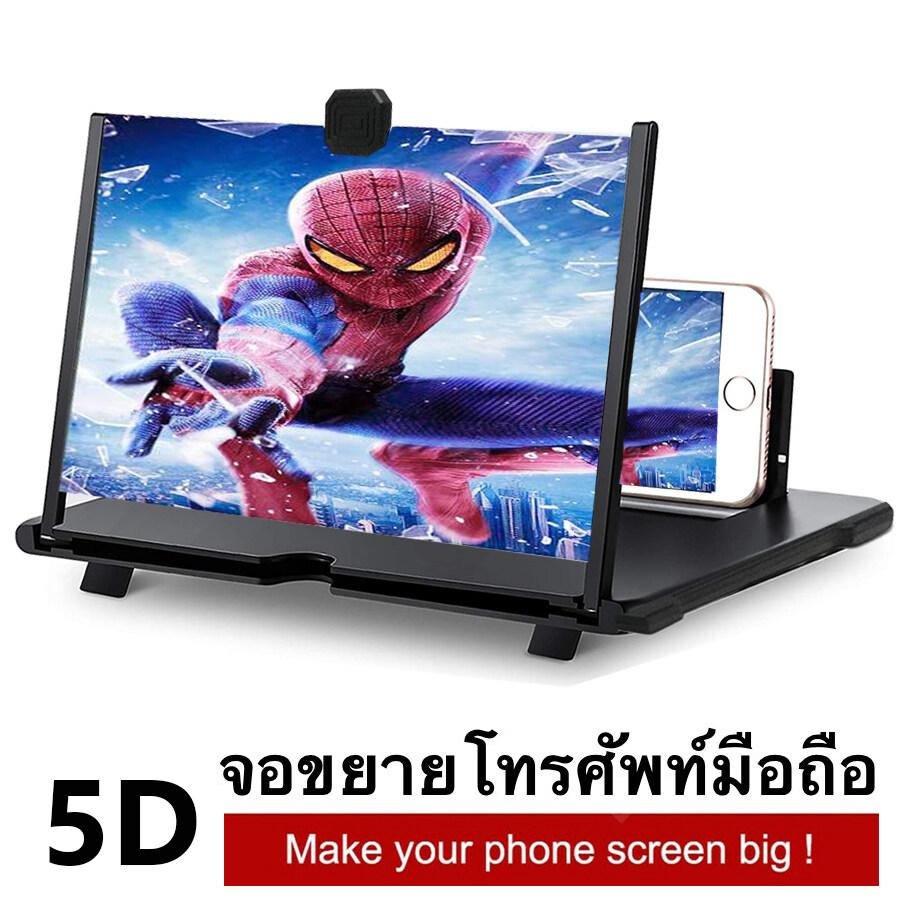 Nataku จอขยายสำหรับ โทรศัพท์มือถือ 12 Inch แว่นขยายจอโทรศัพท์ 3D HD นิ้วมือถือแว่นขยายจอขนาด 25.8*18 cm (สีดำ) Screen Enlarger Protect Eyes 12 Inch