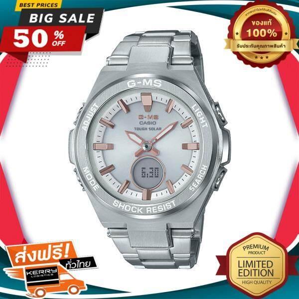 ขายดีมาก! WOW! นาฬิกาข้อมือคุณผู้หญิง CASIO นาฬิกาข้อมือผู้หญิง รุ่น MSG-S200D-7ADR สีขาว ของแท้ 100% สินค้าขายดี จัดส่งฟรี Kerry!! ศูนย์รวม นาฬิกา casio นาฬิกาผู้หญิง นาฬิกาผู้ชาย นาฬิกา seiko นาฬิกา