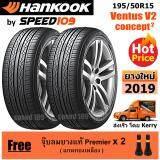 ประกันภัย รถยนต์ 3 พลัส ราคา ถูก แพร่ HANKOOK ยางรถยนต์ ขอบ 15 ขนาด 195/50R15 รุ่น Ventus V2 Concept2 - 2 เส้น (ปี 2019)