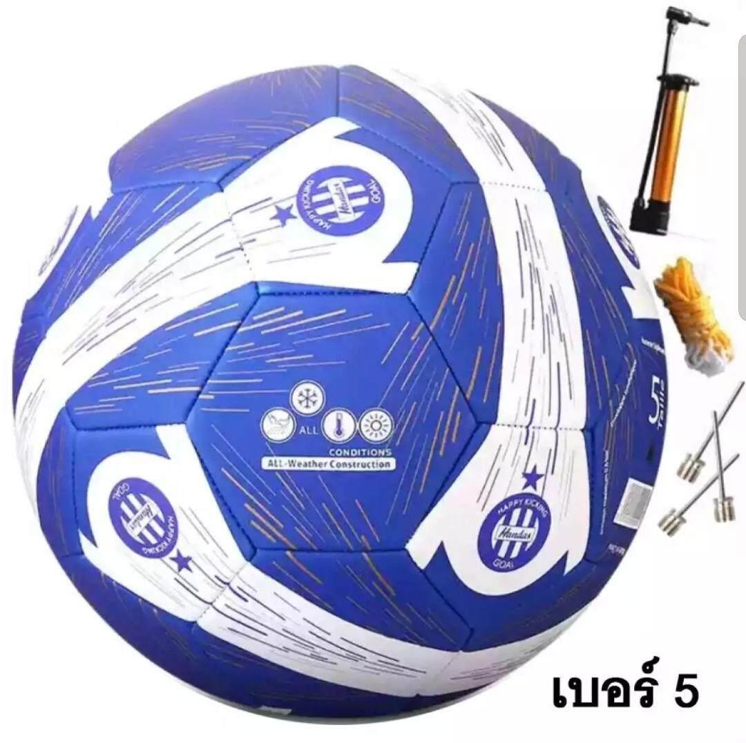 ยี่ห้อไหนดี  ฟุตบอล เบอร์ 5 Football No.05 MOT หนังเย็บ PVC แถมฟรี เครื่องสูบลมและตาข่ายเก็บลูกบอล มูลค่า 159 บาท