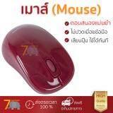 สุดยอดสินค้า!! รุ่นใหม่ล่าสุด เมาส์           TARGUS เมาส์ (สีแดง) รุ่น AMW60002AP              เซนเซอร์คุณภาพสูง ทำงานได้ลื่นไหล ไม่มีสะดุด Computer Mouse  รับประกันสินค้า 1 ปี จัดส่งฟรี Kerry ทั่วปร