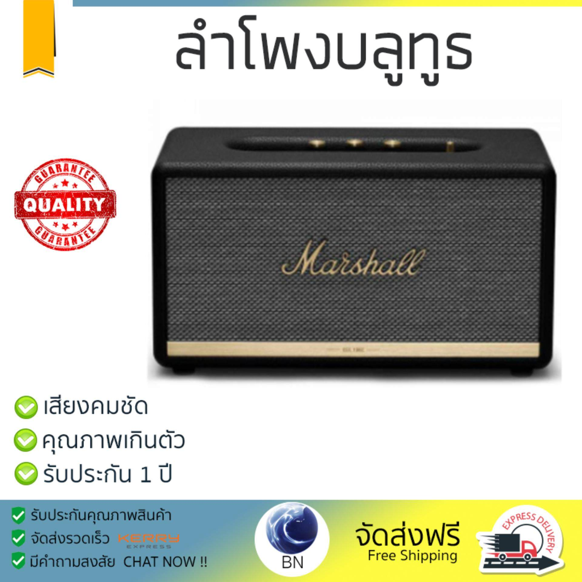 ยี่ห้อนี้ดีไหม  จัดส่งฟรี ลำโพงบลูทูธ  Marshall Bluetooth Speaker 2.1 Stanmore II Bluetooth Black เสียงใส คุณภาพเกินตัว Wireless Bluetooth Speaker รับประกัน 1 ปี