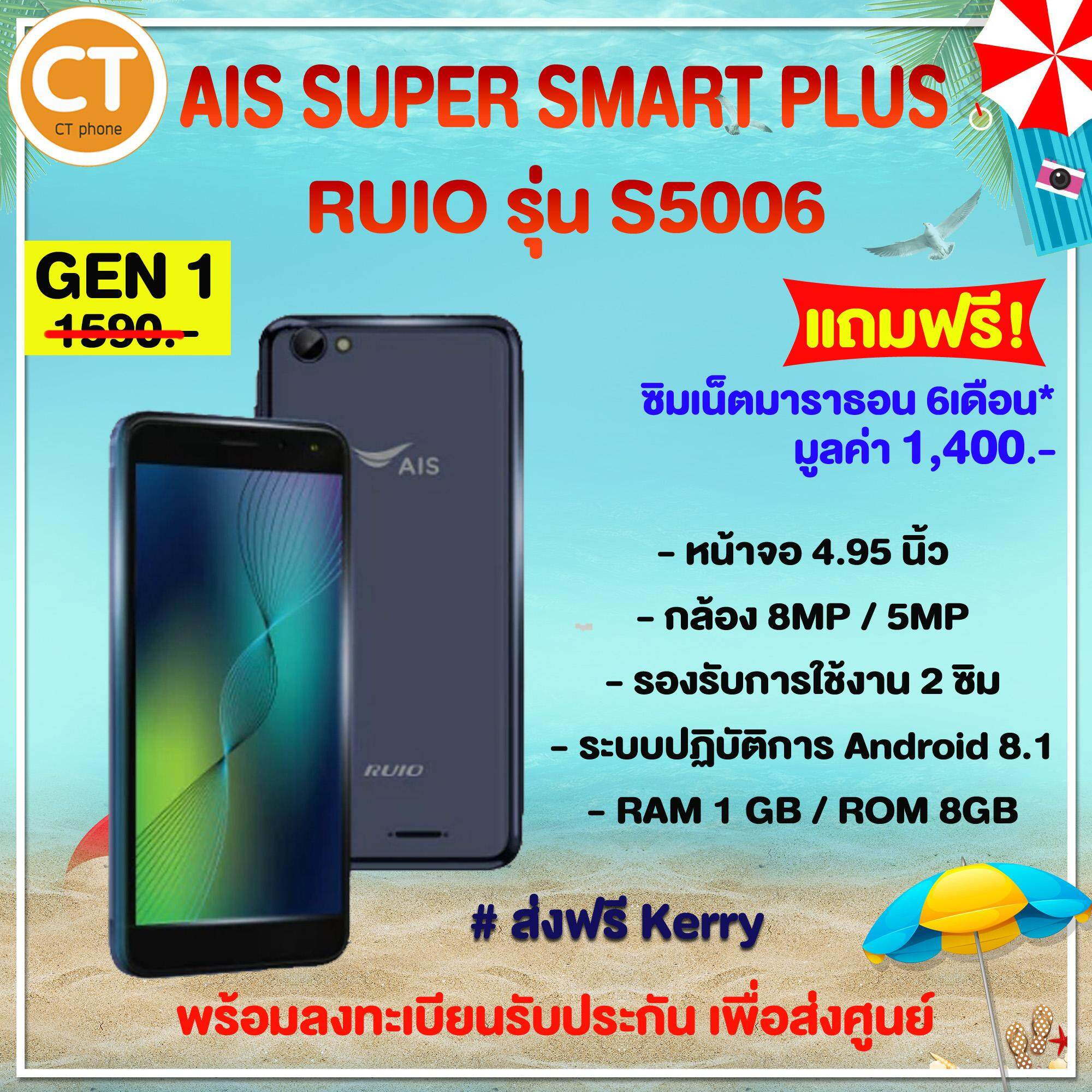 ขายดีมาก! Gen1 Super Smart Plus RUIO รุ่น S5006 พร้อมลงทะเบียนรับประกัน ส่งฟรีKerry