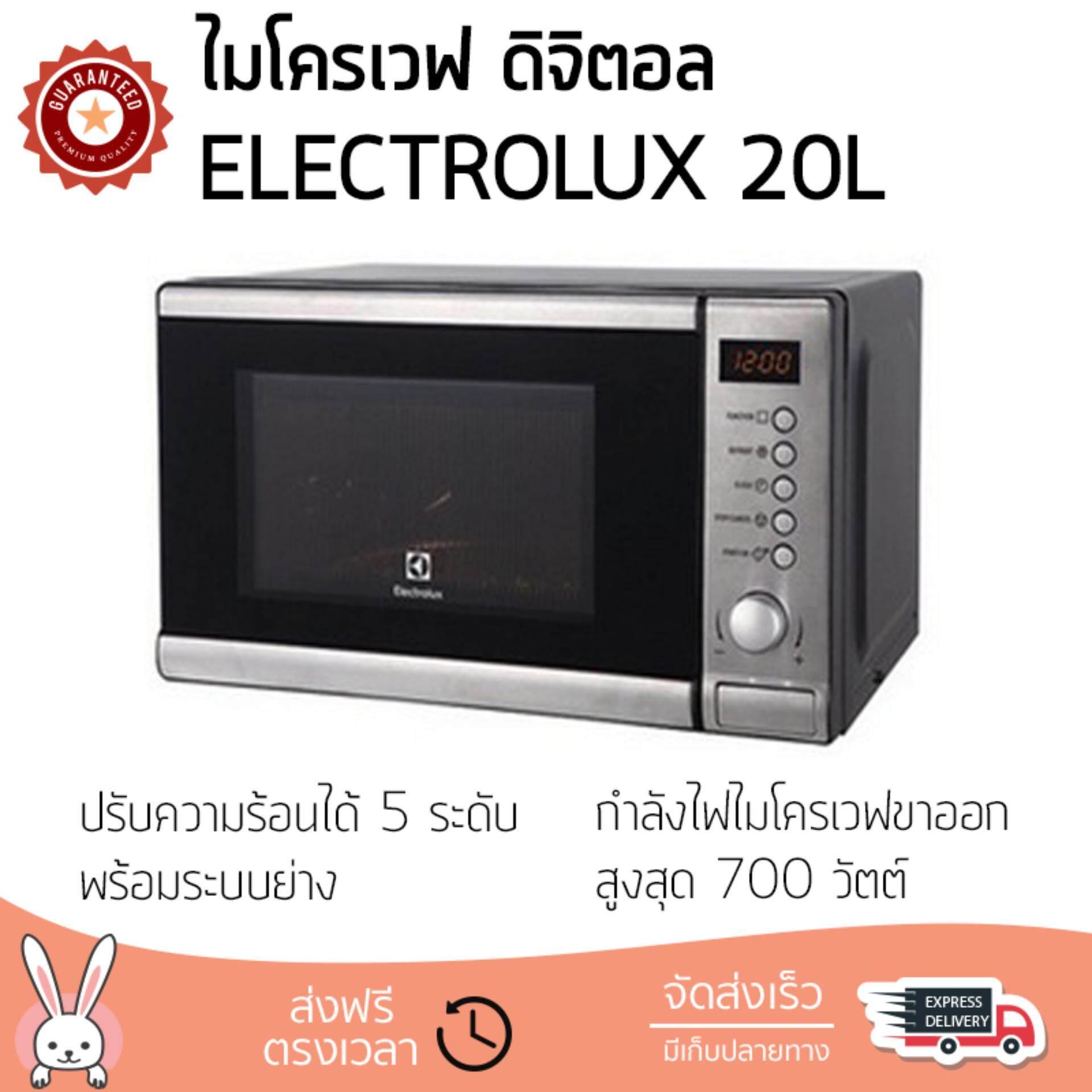 รุ่นใหม่ล่าสุด ไมโครเวฟ เตาอบไมโครเวฟ ไมโครเวฟ ดิจิตอล ELECTROLUX EMS2027GX 20L | ELECTROLUX | EMS2027GX ปรับระดับความร้อนได้หลายระดับ  มีฟังก์ชันละลายน้ำแข็ง ใช้งานง่าย Microwave จัดส่งฟรีทั่วประเทศ