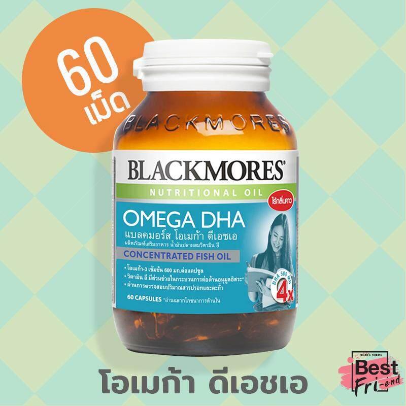 การใช้งาน  นครราชสีมา Blackmores Omega DHA แบลคมอร์ส โอเมก้า ดีเอชเอ ขนาด 60 แคปซูล น้ำมันปลาสูตรเน้น DHA เพื่อบำรุงสมอง