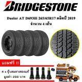 ดีไหม  นครราชสีมา ยางรถยนต์ Bridgestone 265/65R17 รุ่น Dueler AT D693iii (4 เส้น) ยางใหม่ปี 19