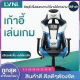 ยี่ห้อนี้ดีไหม  LVNI เก้าอี้เล่นเกม เก้าอี้เกมมิ่ง ปรับความสูงได้ เอนหลังได้ เก้าอี้สำหรับเล่นเกม Gaming Chair รุ่น HMZEROT1