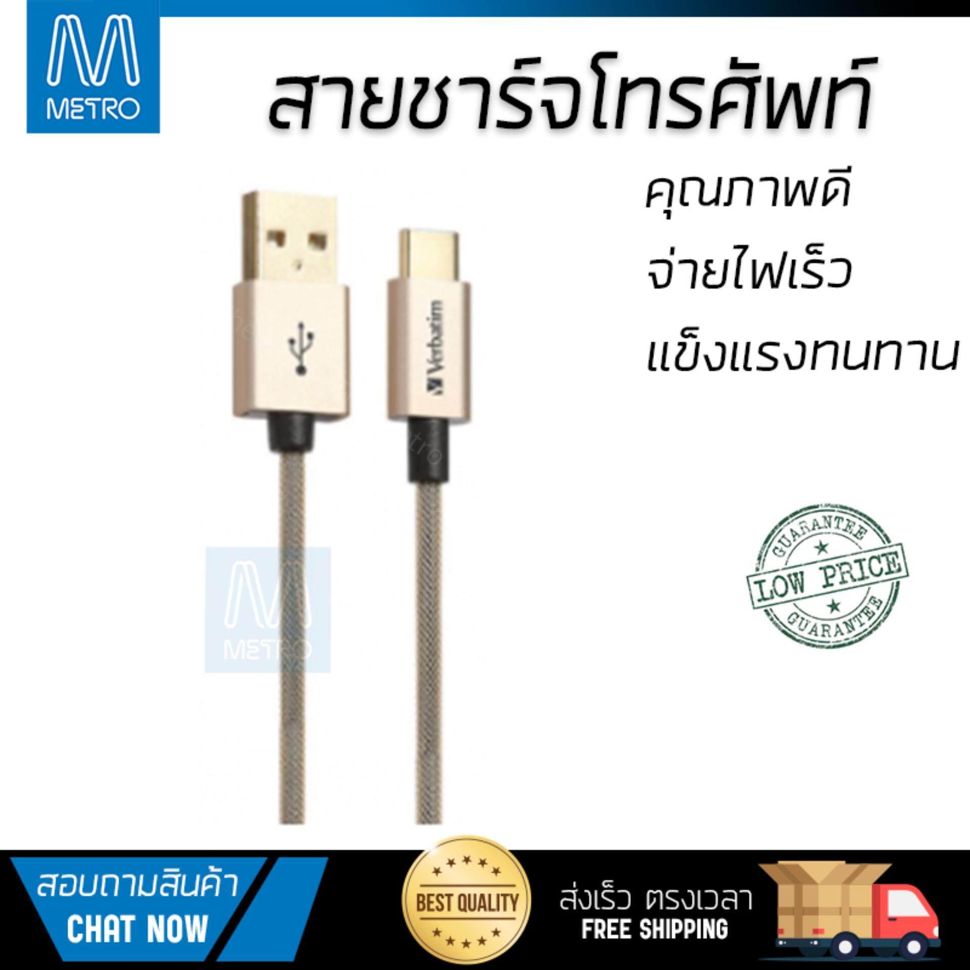 สุดยอดสินค้า!! ราคาพิเศษ รุ่นยอดนิยม สายชาร์จโทรศัพท์ CS@ Verbatim USB-A to USB-C Cable 1.2M. Gold สายชาร์จทนทาน แข็งแรง จ่ายไฟเร็ว Mobile Cable จัดส่งฟรี Kerry ทั่วประเทศ